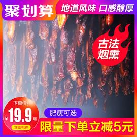 腊肉湖南特产农家自制烟熏正宗品之路湘西五花熏肉腊肠非四川贵州