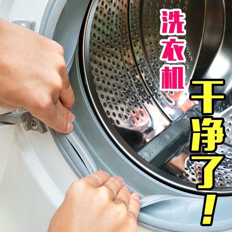 23.80元包邮丽诚洗衣机槽清洗剂家用滚筒全自动波轮内筒除垢剂非杀菌消毒清洁