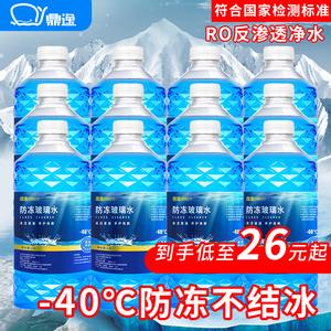 领2元券购买12大瓶一箱批发汽车冬季防冻型玻璃水 -15 -25 -40四季通用雨刮水