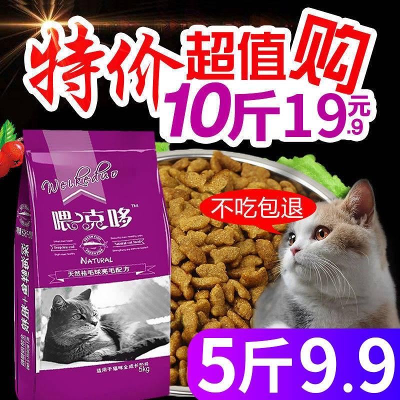 猫粮包邮斤公斤kg幼猫成猫海洋鱼味特价老年流浪天然猫粮食优惠券
