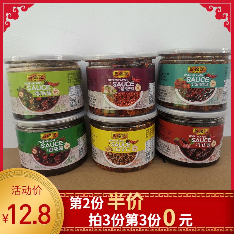 马锦记辣椒酱 香菇酱风味酱 辣酱 调味料拌饭拌面酱 400g