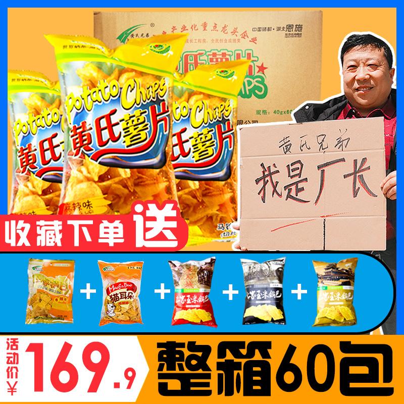 黄氏兄弟薯片网红办公室特价小零食锅巴猫耳朵恩施特产食品下午茶