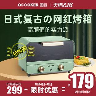圈厨KX1201T全自动烤箱家用小米烘焙多功能迷你小型电烤箱12L复古