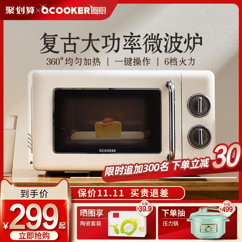 圈厨复古微波炉家用小型迷你微烤一体机械式转盘多功能加热光波炉