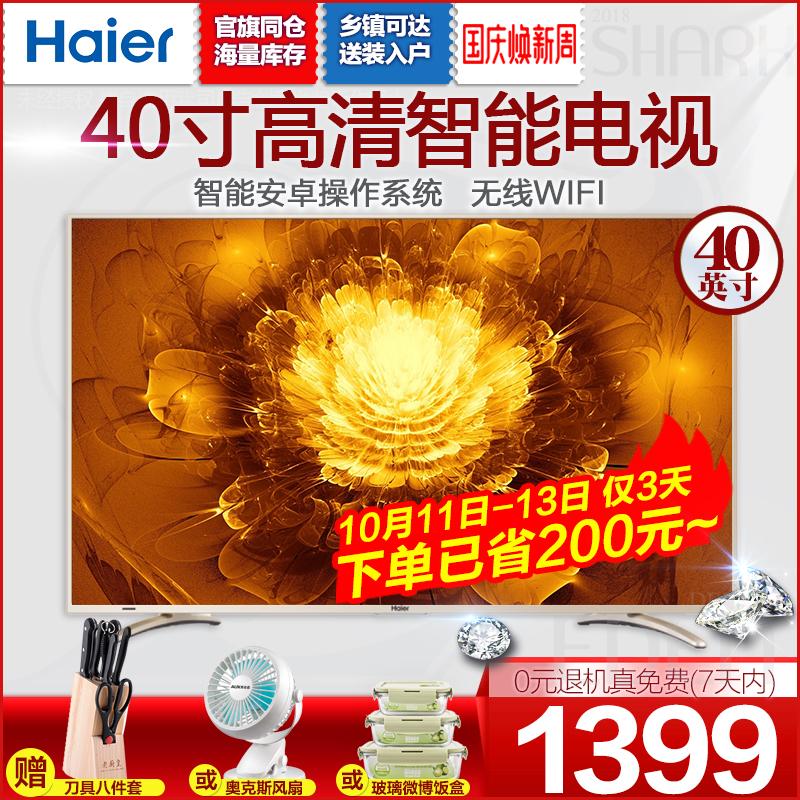 40英寸高清智能蓝光液晶屏平板电视机43 Haier/海尔 LE40A31