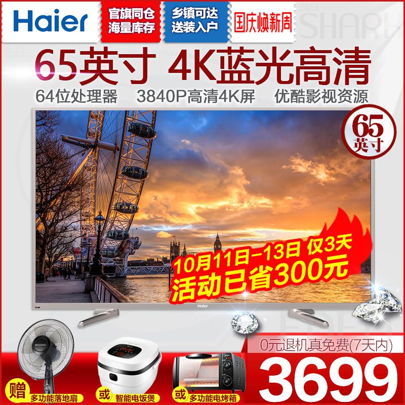 Haier/海尔 LS65A51 智能网络65英寸4K高清LED液晶平板电视