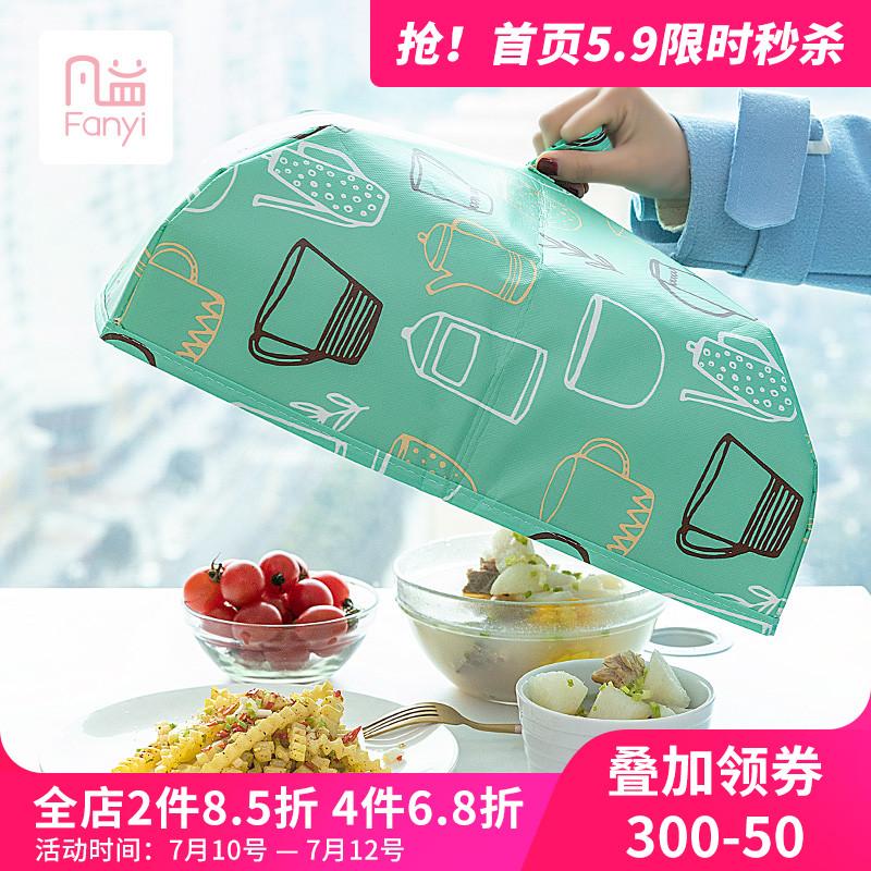 凡益 加厚大号保温菜罩 食物罩菜罩家用折叠剩饭菜保温罩防尘饭罩