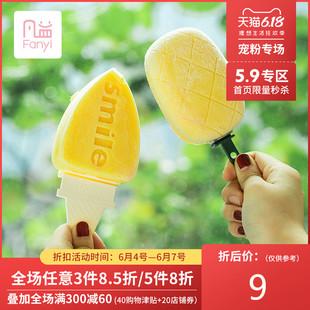 凡益 diy雪糕模具硅胶家用自制做冰糕冰棍冰激凌冰棒模
