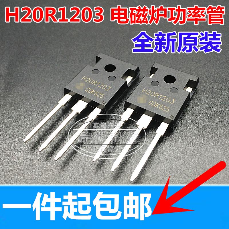 Трубка для индукционной плиты H20R1202 = H20R1203 IGBT H20R120 H20T120