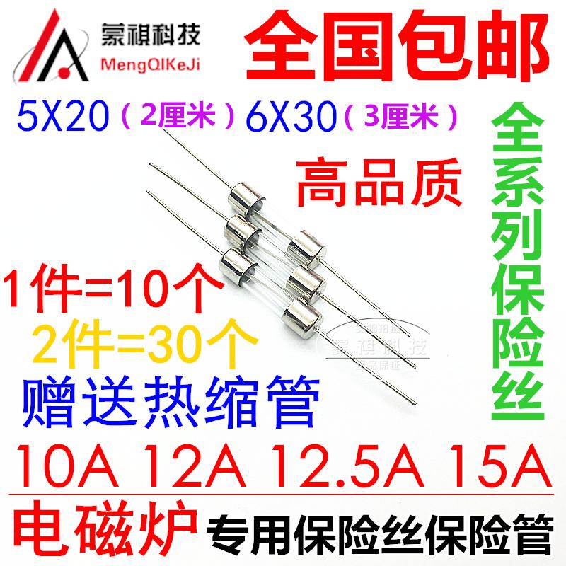 Электромагнитная печь стекло страхование трубка провод 5*20MM 10A 15A250V 12A 12.5A 6*30 группа ведущий ступня