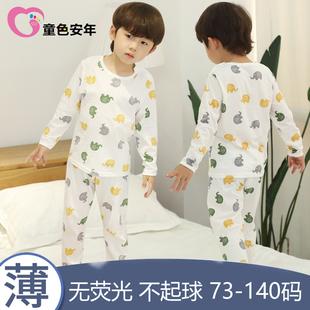 儿童家居服套装夏季薄款空调服男女童夏装宝宝纯棉睡衣春婴儿长袖