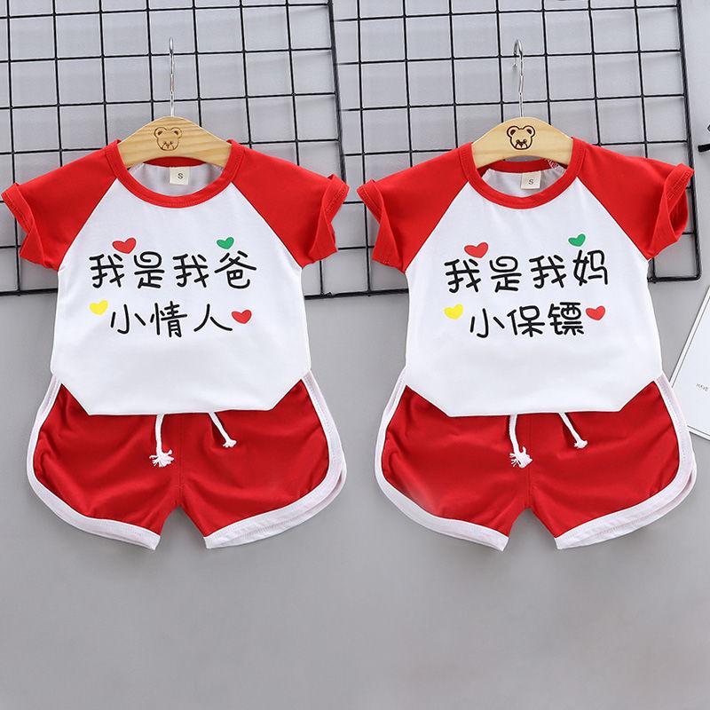 儿童夏装套装男 小童女夏季短袖两件套1-3-5岁婴儿夏天薄款衣服潮