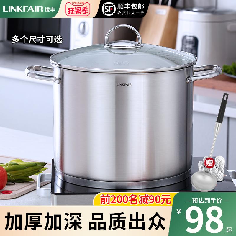 凌丰304不锈钢汤锅家用高汤锅汤煮粥面锅炖锅加厚燃气电磁炉专用