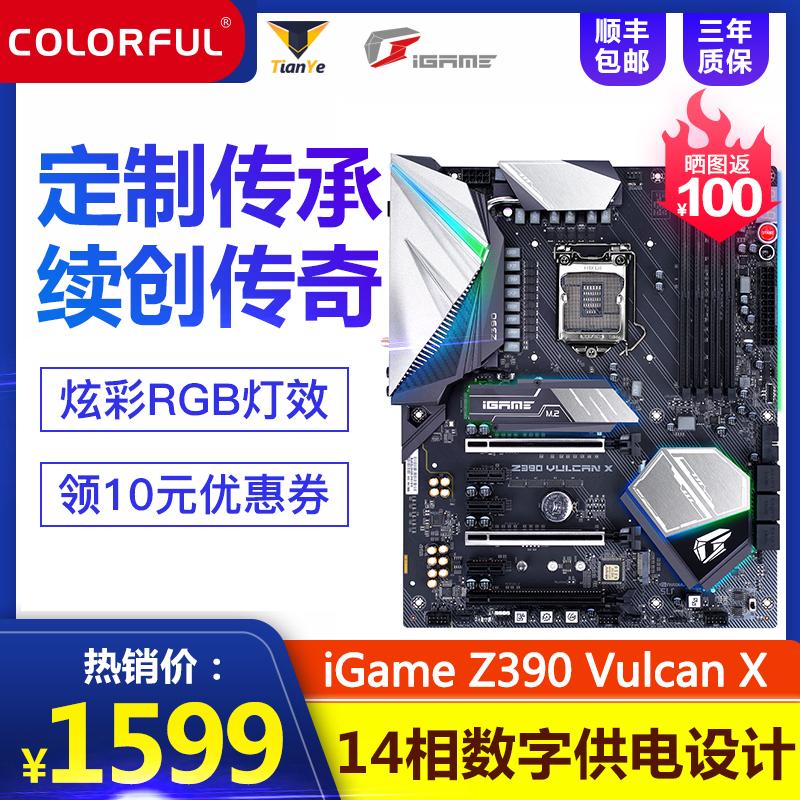 七彩虹iGame Z390 Vulcan X 台式机电脑主板 1151电竞游戏大板 支持9900K