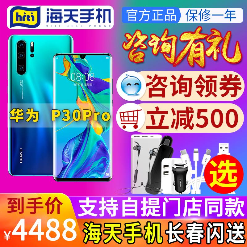 (用400元券)huawei /华为p30pro 50芯片曲面屏