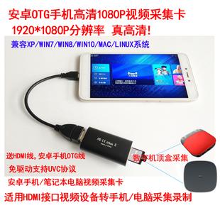 适用于华为vivo/oppo小米安卓otg采集卡笔记本手机连机顶盒ns游戏