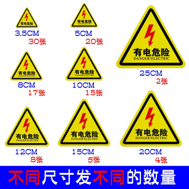 Beware of electric shock warning sticker triangle electrified sign power distribution indication factory box caution sign electric danger workshop