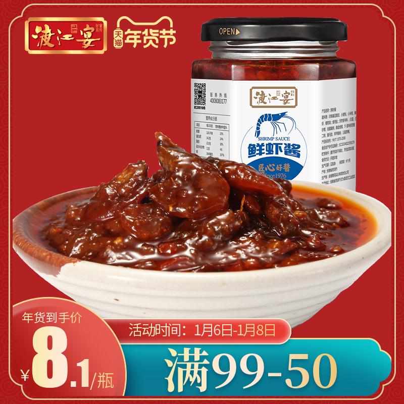 渡江宴即食拌饭酱手工自制鲜虾酱瓶装拌面酱香辣酱调味酱料下饭菜