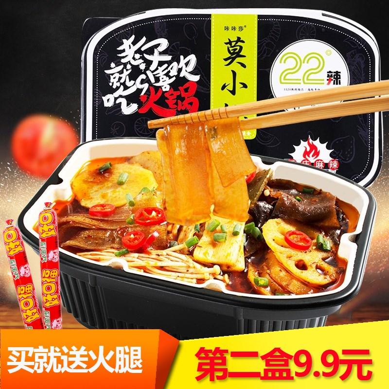 莫小仙便携火锅方便速食冷水自热懒人火锅网红小火锅自助麻辣火。