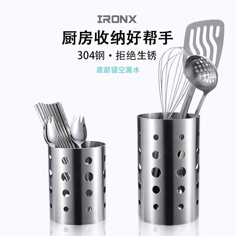 IRONX筷子筒304不锈钢加高餐具篓家用厨房免打孔快子盒厨具收纳架