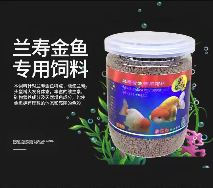 鱼食 鱼饵益可美兰寿大头金鱼饲料下沉小颗粒不染水狮子头金鱼粮