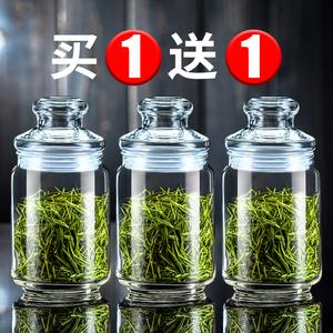 小号玻璃家用透明收纳带盖茶叶罐
