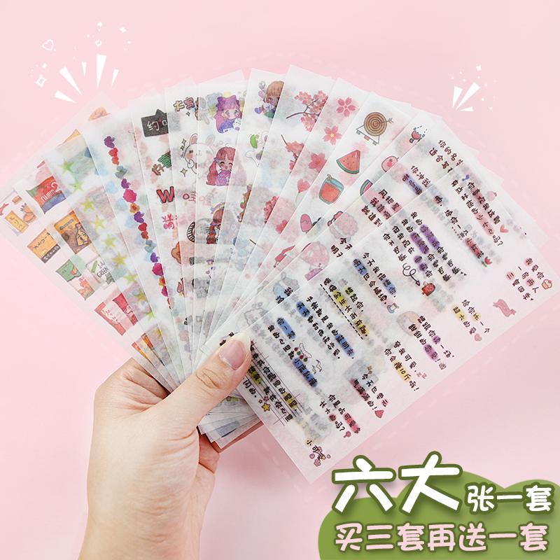 手账贴纸 可爱卡通和纸小清新手帐本贴画装饰少女INS风素材小图案