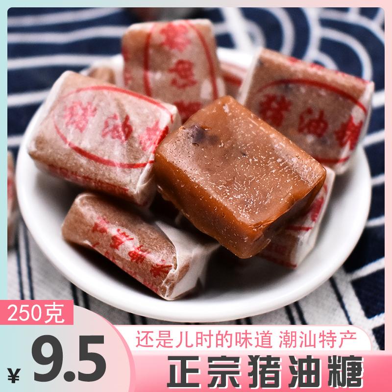 猪油糖正宗童年怀旧广东海丰传统手工散装潮汕特产小吃软糖小零食