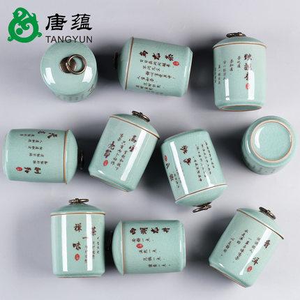 旅行茶叶罐便携式陶瓷哥窑汝窑密封储物罐普洱罐存茶罐茶叶包装盒