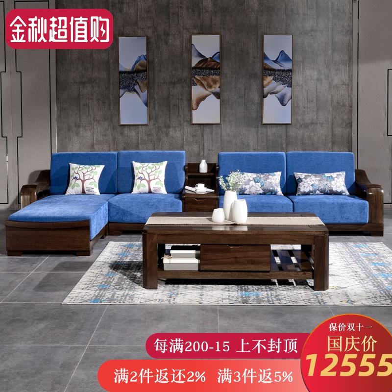现代中式组合黑胡桃贵妃实木沙发(非品牌)