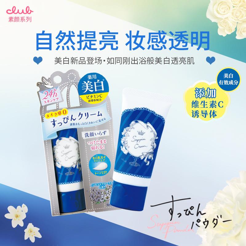 日本原装club提亮素颜霜控油妆前乳评价好不好?