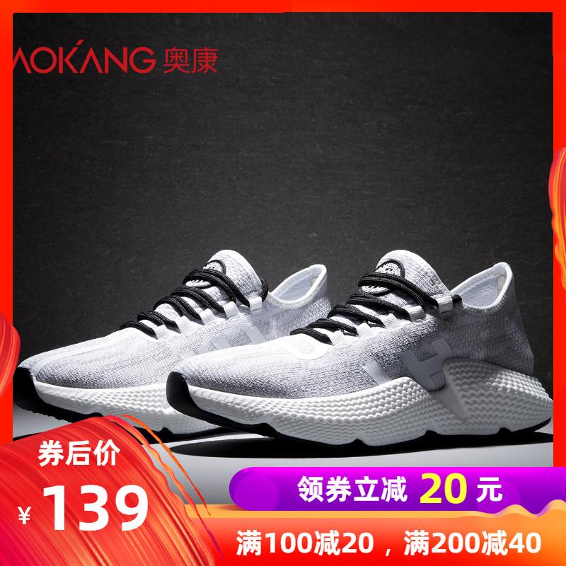 满100元可用20元优惠券奥康新款运动鞋韩版潮流男鞋休闲鞋透气椰子鞋
