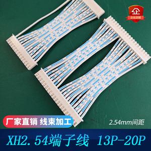 xh2.54mm间距端子线单头双头插头线蓝白排线13P14P15P16P20P