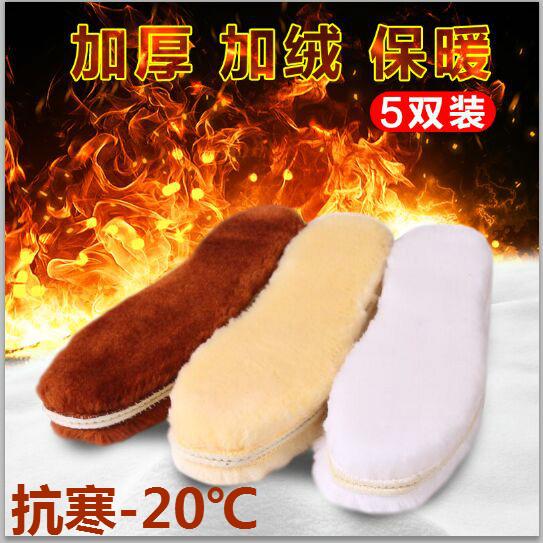 5双 加厚加绒仿羊毛保暖鞋垫毛绒防寒秋冬季男女雪地靴冬天棉鞋垫
