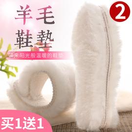 2双 纯羊毛鞋垫皮毛一体男女冬季防寒保暖鞋垫棉毛绒加厚加绒冬天