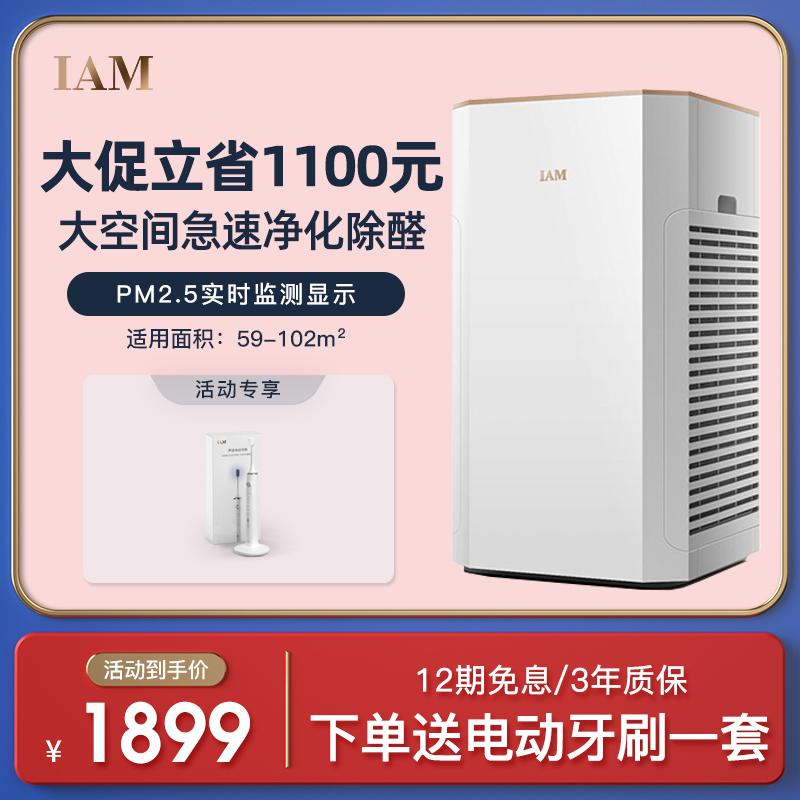 英国IAM空气净化器家用除甲醛雾霾室内卧室负离子除烟除尘 KJ820F