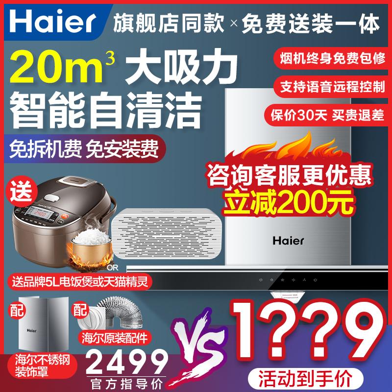 限5000张券海尔自动清洗抽油烟机家用厨房大吸力脱排油畑机小型顶吸式油姻机