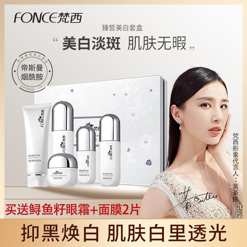 梵西烟酰胺美白淡斑套装补水保湿水乳护肤品套餐面部护理化妆品女