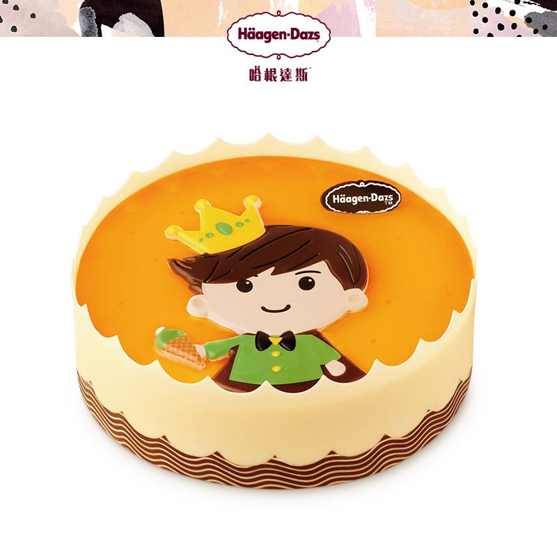 哈根达斯冰淇淋小王子600g生日蛋糕