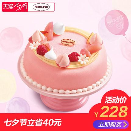 哈根达斯 夏季新品 桃你喜欢白桃覆盆子600克 蛋糕冰淇淋 电子券
