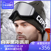 Copozz Magnet Skiing mirror Adult double-decker anti-fog men and women two-in-all card myopia mountaineering eye skiing glasses