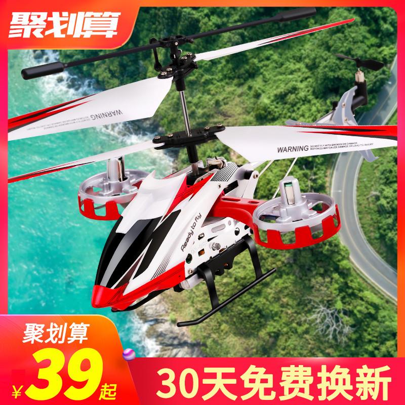 遥控飞机无人直升机儿童玩具飞机模型耐摔男孩充电超长续航飞行器
