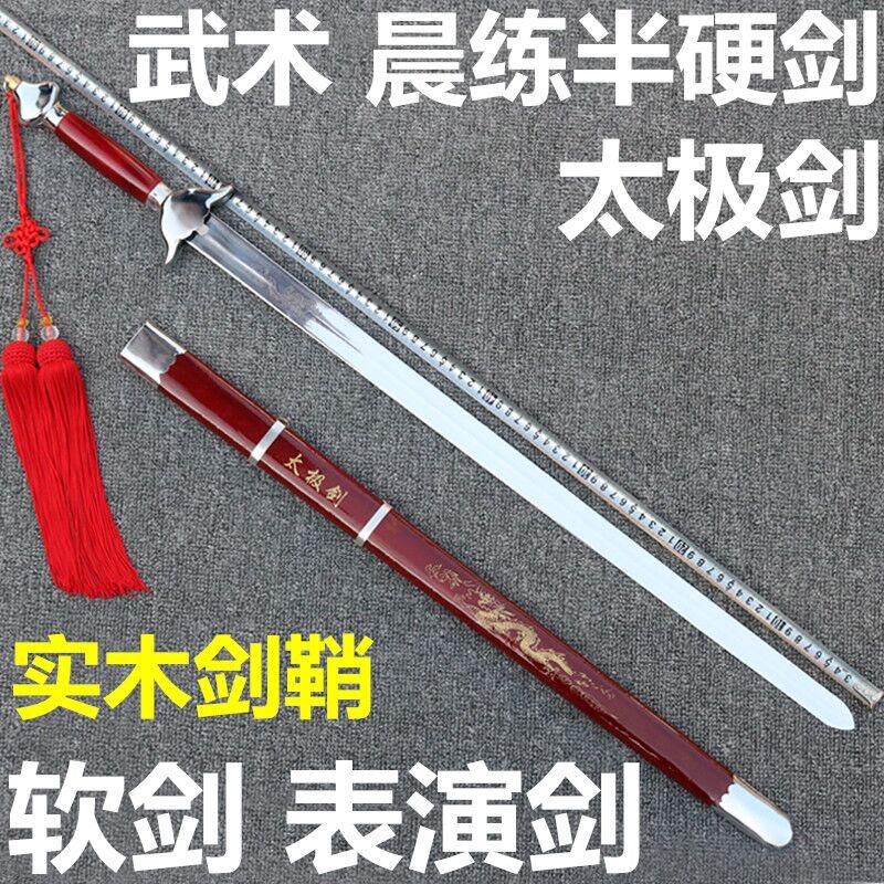Тай-чи меч производительность меч половина жесткий меч мягкий меч для взрослых ребенок производительность меч утро практика меч кольцо меч закрыты край
