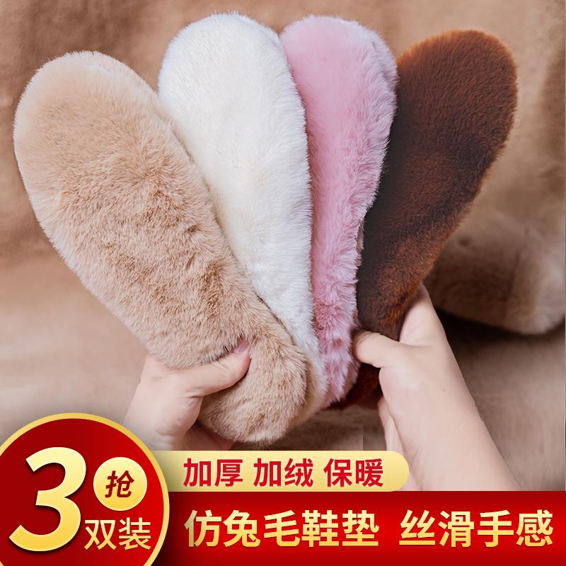 冬季加厚保暖鞋垫仿兔毛羊毛鞋垫皮毛一体雪地靴加绒棉男女毛绒软图片