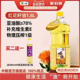 预售中粮塔原新疆红花籽油1.8L物理一级压榨养生堂推荐家用健康油