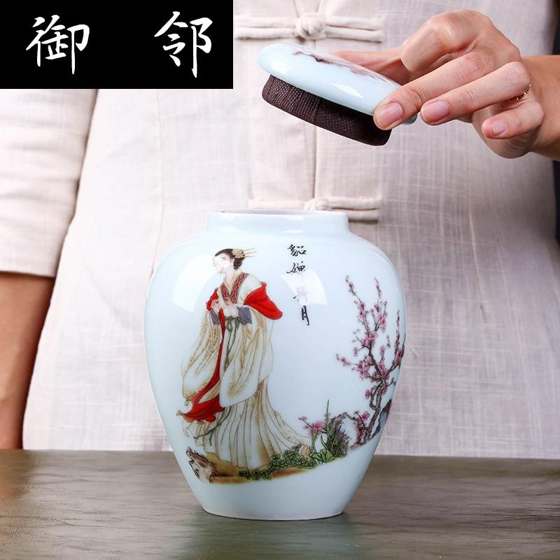 tn景德镇陶瓷茶叶罐 普洱茶罐密封罐储罐 貂蝉拜月茶盒茶具储茶罐