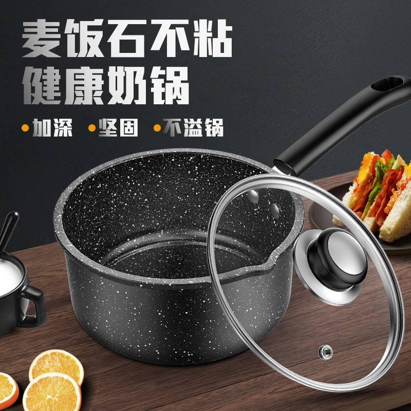 雪平锅小奶锅泡面锅不粘锅家用小锅麦饭石宝宝煮热牛奶辅食锅汤锅