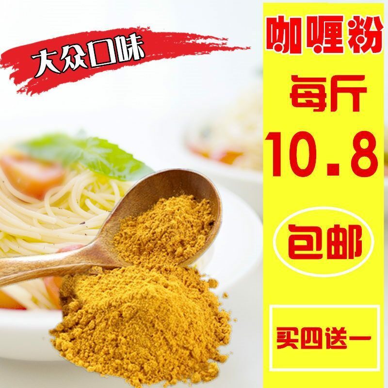 Fresh curry powder seasoning with alcohol spoon 500g package mail Curry Beef Brisket Curry Chicken