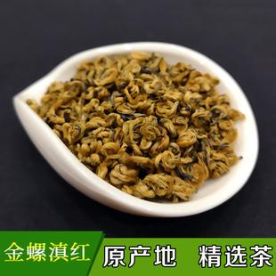 中国普洱红茶云南普洱正品老树金螺滇红茶叶特级散装便宜其它红茶
