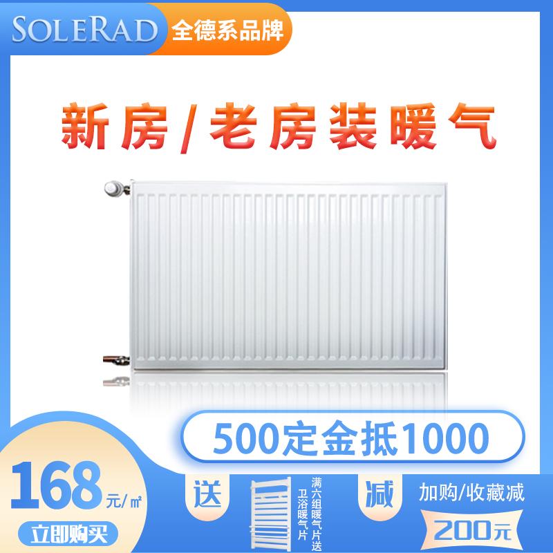 Отопление для полов / Радиаторы / Обогреватели Артикул 592011587812